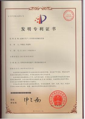 发明专利证书(晶圆片生产工序间的双面刷洗设备).jpg