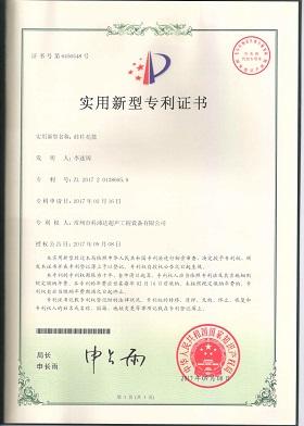 实用专利证书(硅片花篮).jpg