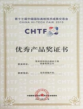 第17届中国国际高新技术成果交易会优秀产品奖证书.JPG