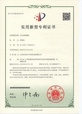 全自动移栽机实用新型专利 001.jpg