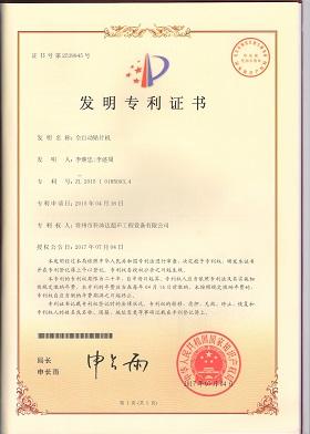 发明专利证书(全自动贴片机).jpg
