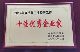 2017年度十佳优秀企业家.jpg