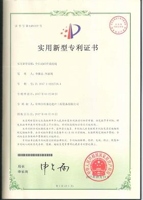 实用专利证书(全自动硅片清洗线).jpg