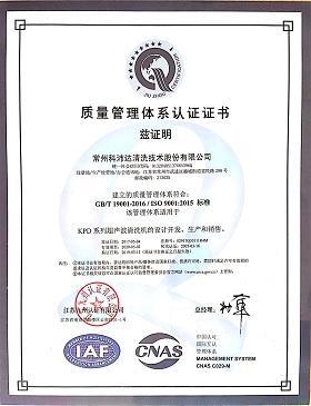 质量管理体系证书.jpg