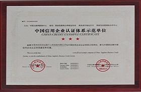 信用企业认证体系示范单位.jpg