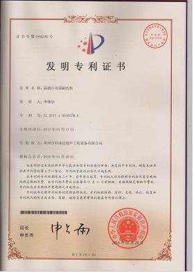 发明专利证书(晶圆片双面刷洗机).jpg